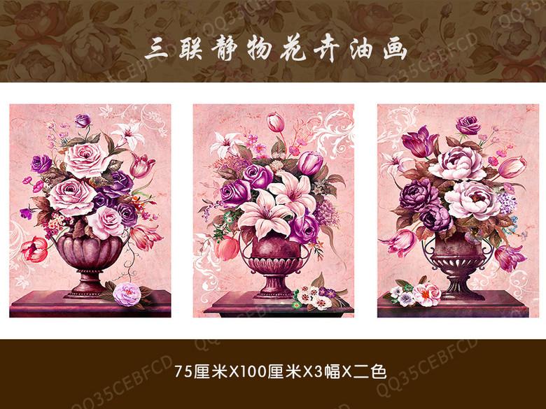 三联静物花卉油画