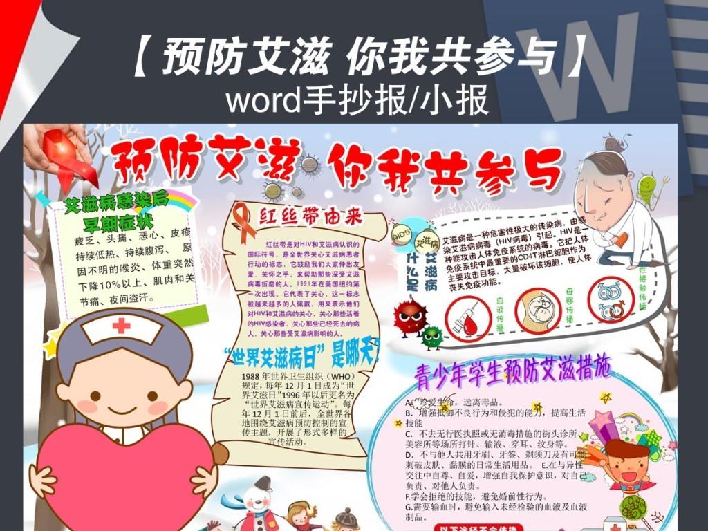 预防世界艾滋病日健康教育手抄报电子小报