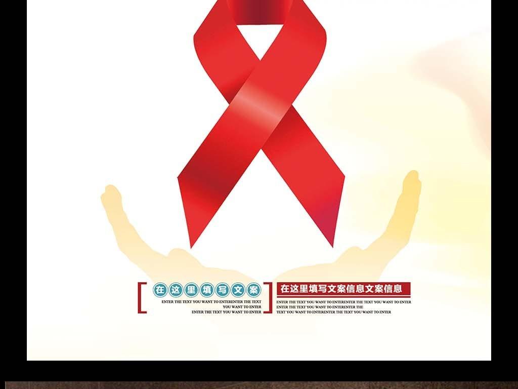 平面 广告设计 海报设计 公益海报 > 世界艾滋病日海报设计