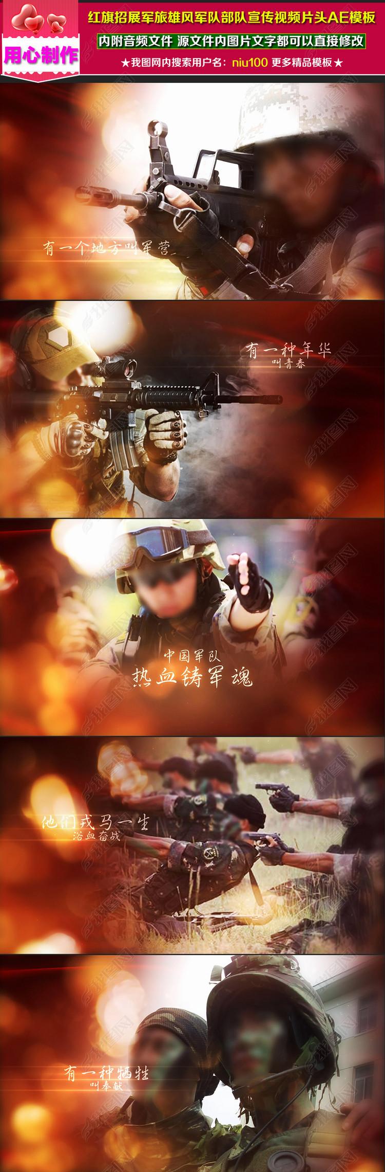 红旗招展军旅雄风军队部队宣传视频片头模板