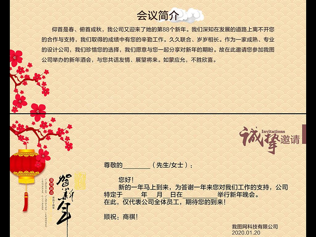 平面|广告设计 2017鸡年设计模板 2017年电子贺卡 > 中国风创意邀请函图片