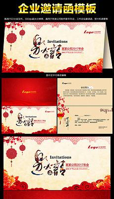 中国风创意邀请函