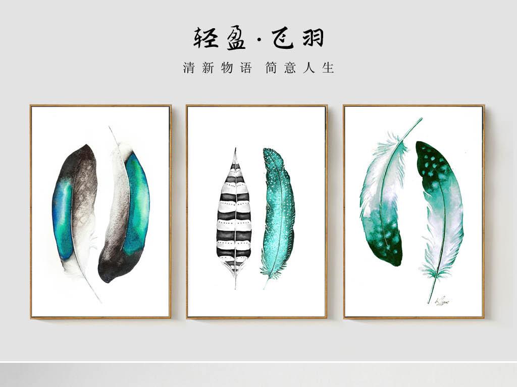 北欧现代简约抽象水彩羽毛装饰画风有框画