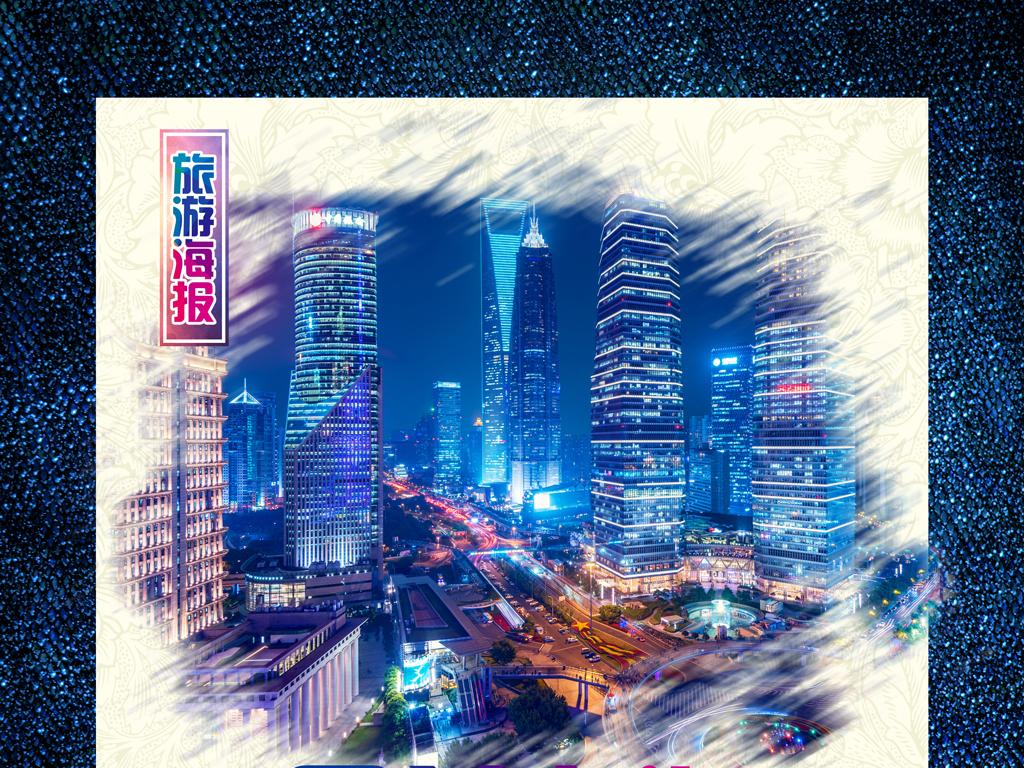 上海旅游海报psd