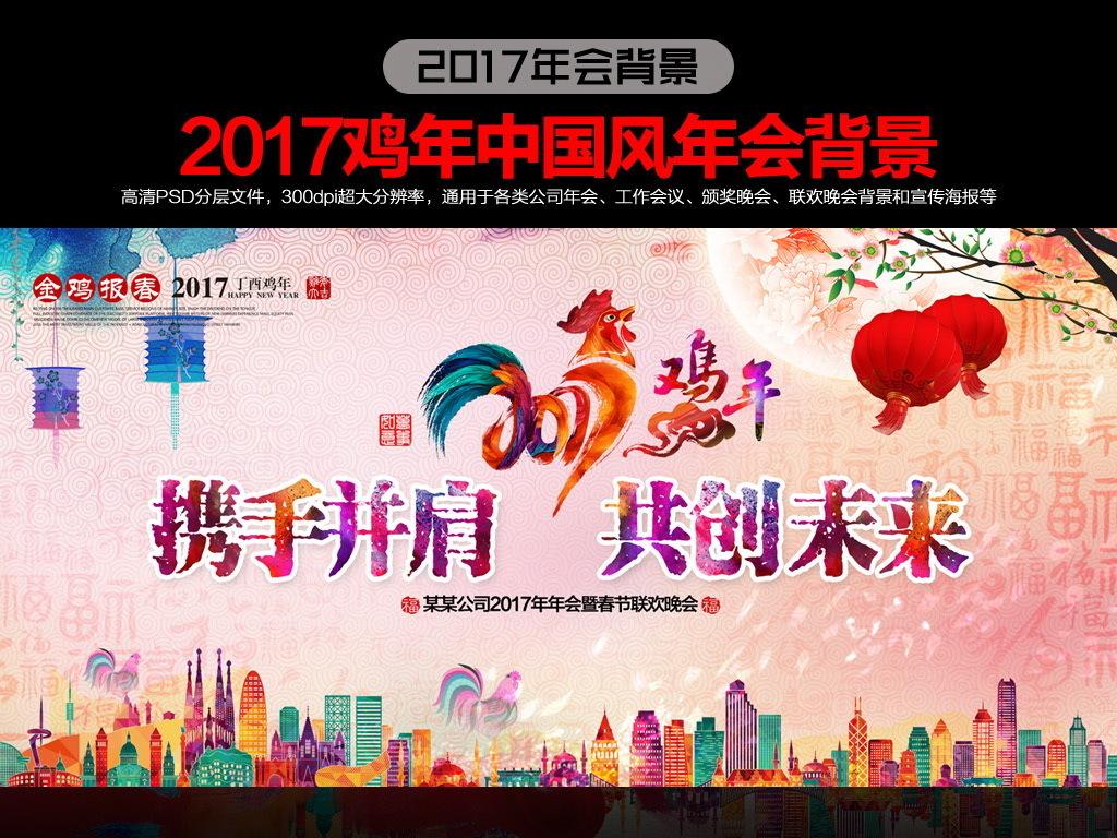 日历挂历封面新年快乐素材水墨金鸡报喜台历中国风海报海报展板