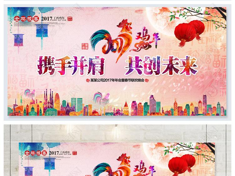 2017鸡年创意中国风背景海报展板
