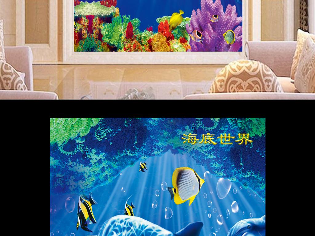 海底世界沙鱼珊瑚玄关