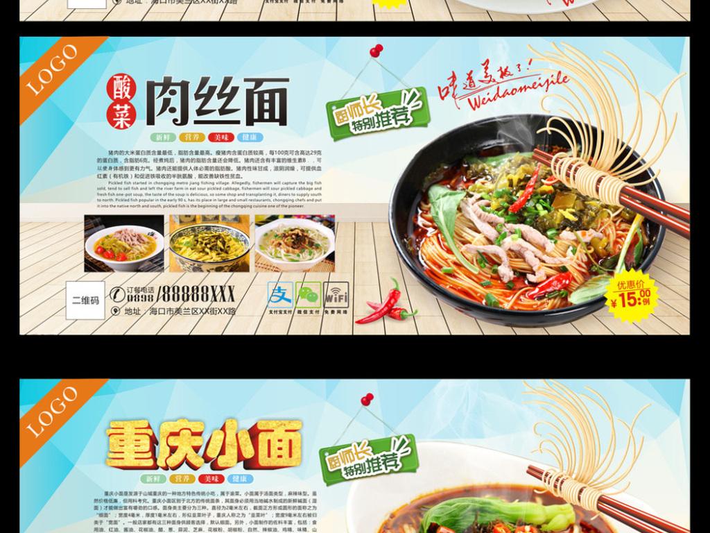面食系列海報橫版(二)