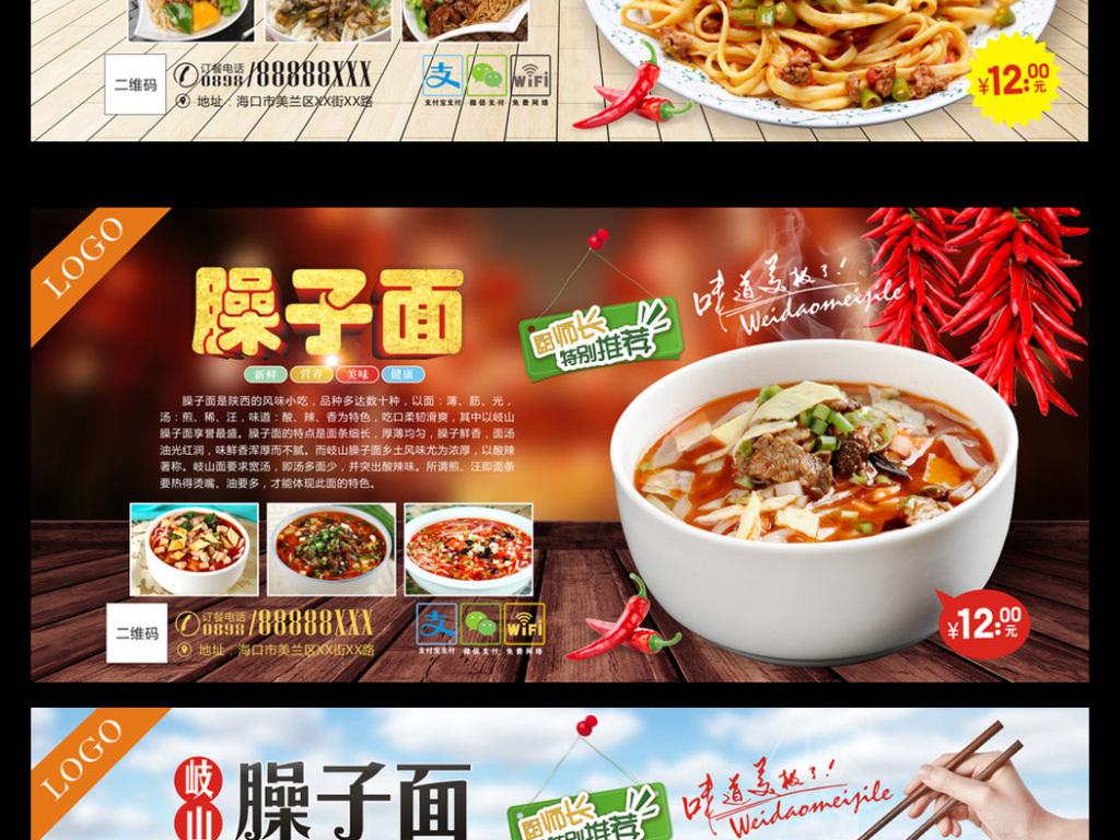 面食系列海報橫版(三)