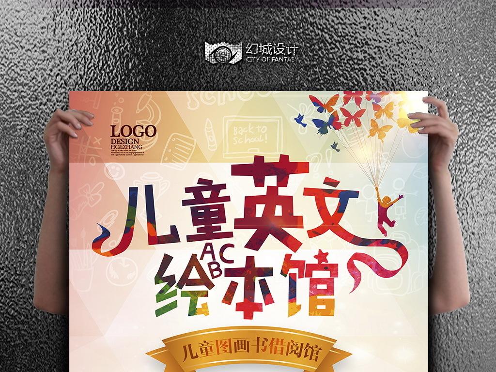 英语辅导画册创意海报设计环保创意海报创意招聘海报创意手绘海报设计