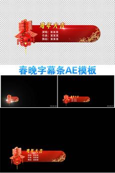 春节联欢晚会<strong>字幕条</strong>AE模板