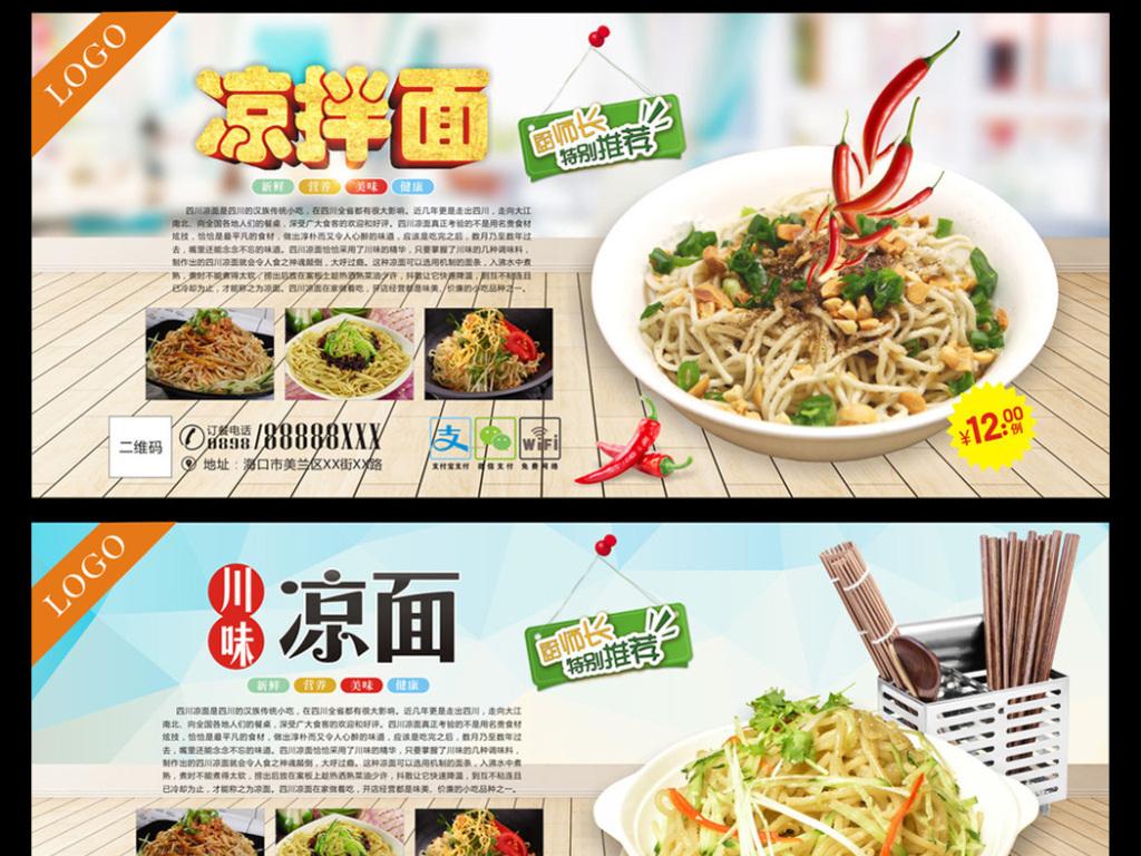 面食系列海報橫版(一)