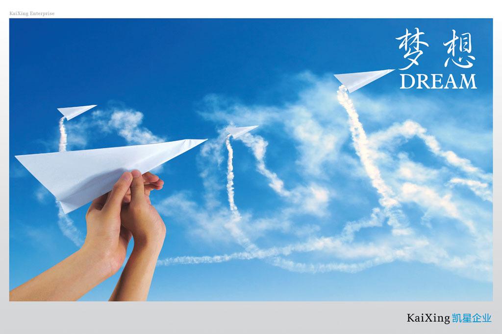 双手托起爱心                                    放飞纸飞机