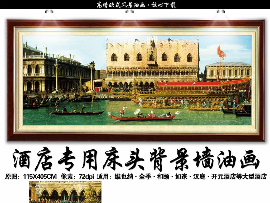 我图网提供精品流行欧式城堡风景手绘油画酒店