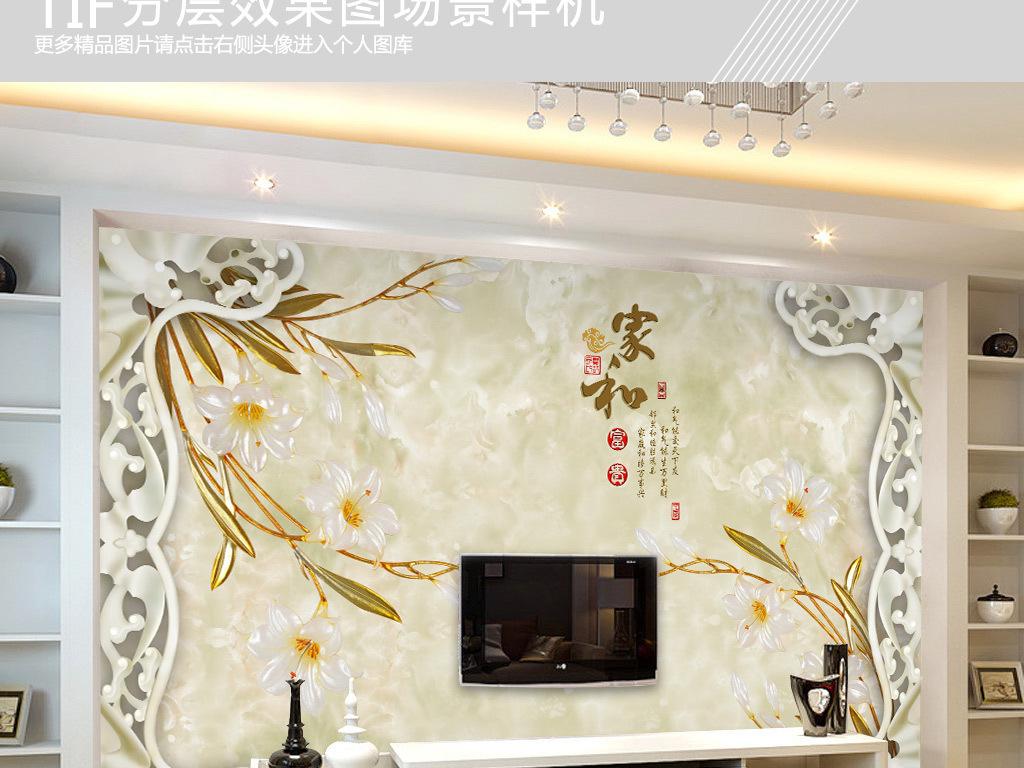 家和富贵浮雕玉兰玉雕边框背景墙图片