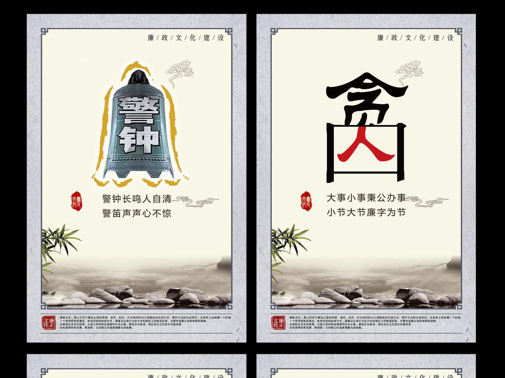 广告设计 展板设计 党建展板设计 > 创意中国风机关文化廉政文化墙图片