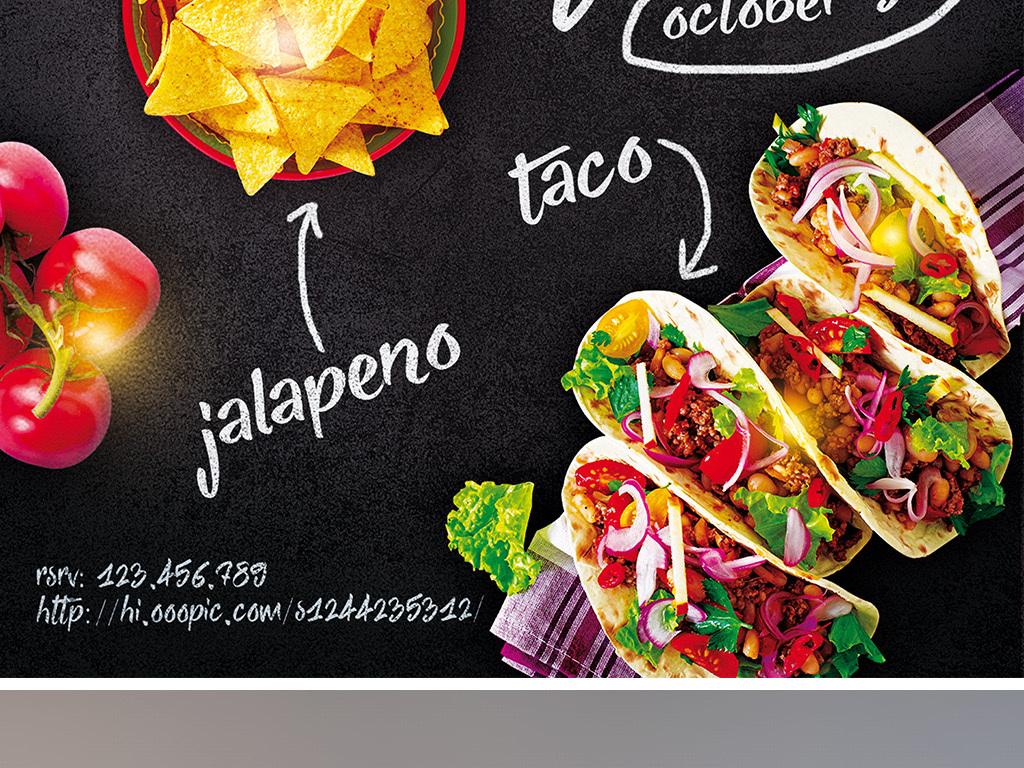 手绘西餐厅快餐店墨西哥美食促销宣传海报