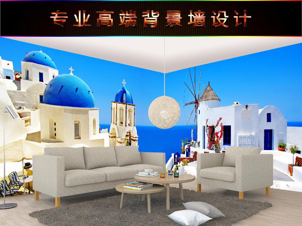 浪漫温馨希腊爱情海城堡全屋主题背景墙