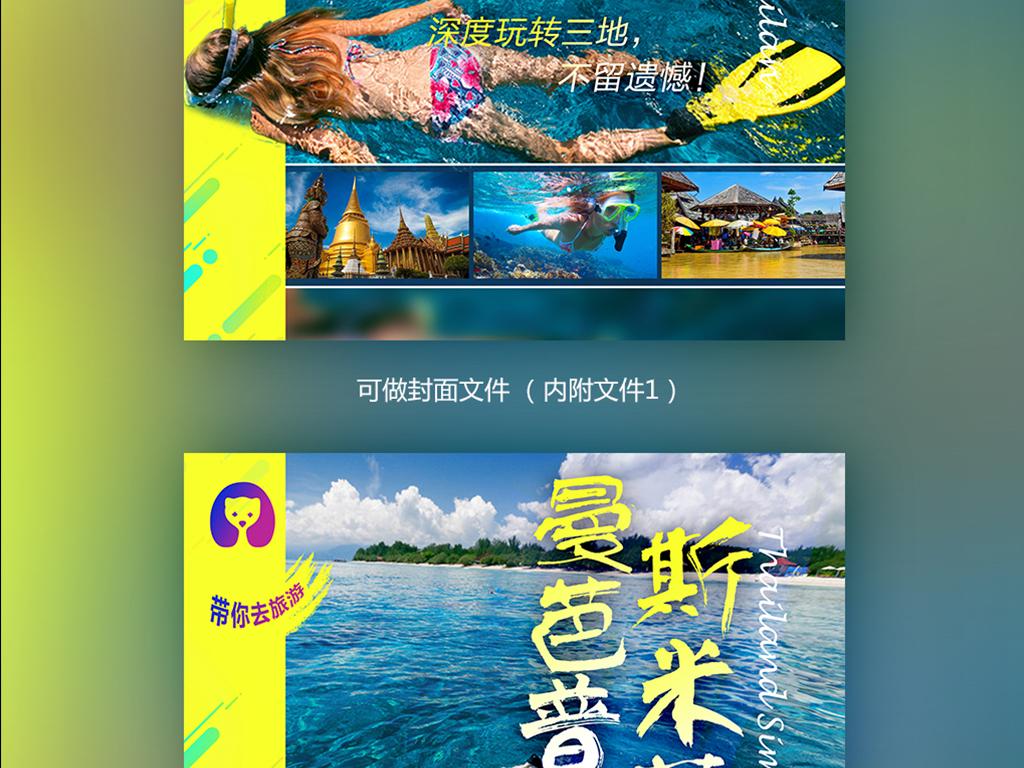 平面|广告设计 宣传单 彩页|dm单页 > 曼芭普斯米兰旅游宣传页  版权