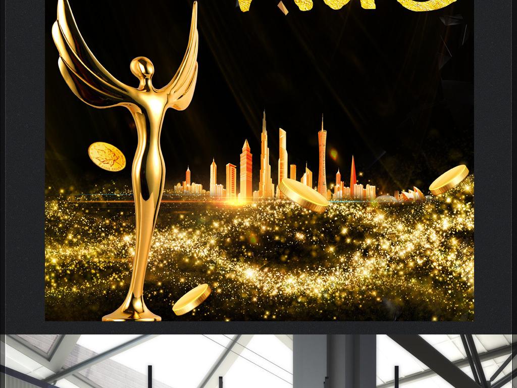 高端颁奖典礼海报设计