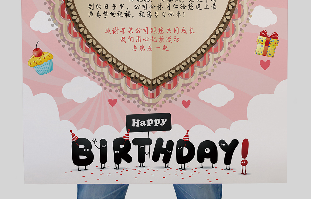 平面|广告设计 节日设计 生日 > 员工生日快乐生日贺卡明信片卡片海报