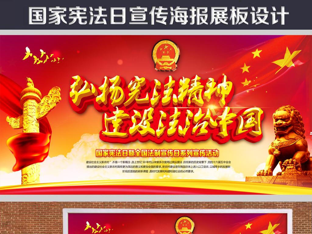 国家宪法日宣传海报展板