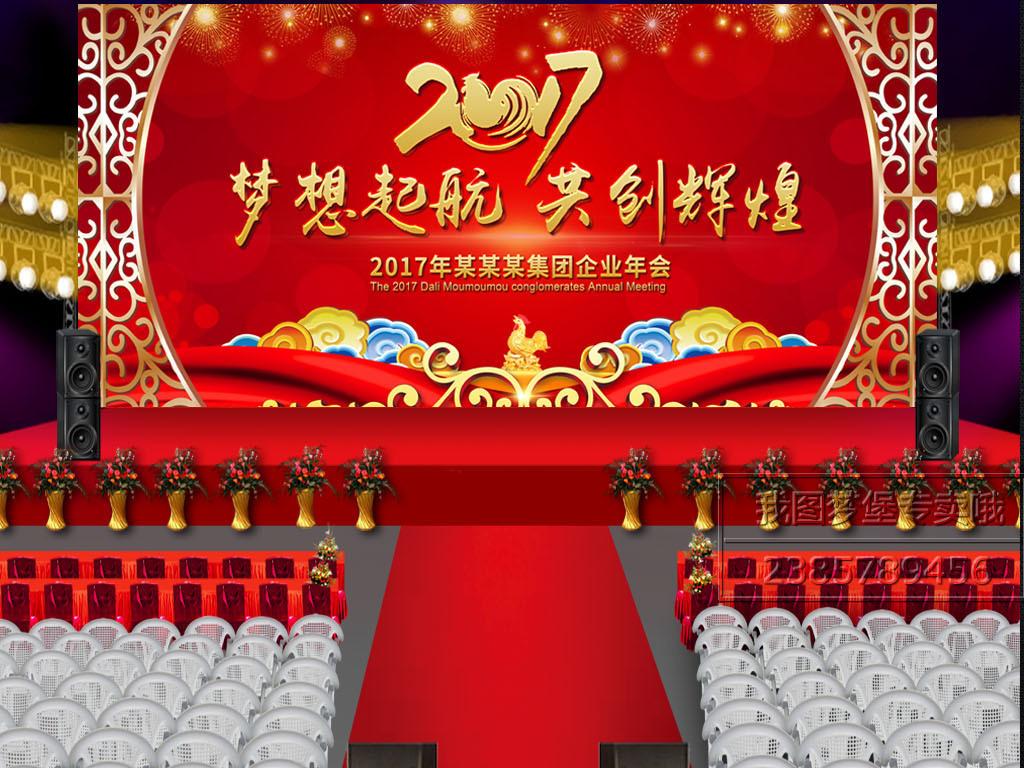 2017鸡年企业年会晚会背景新年春节海报(图片编号:)