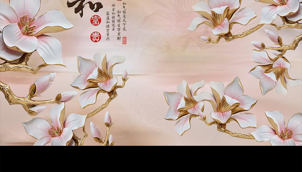 中式浮雕白玉兰家和富贵背景墙