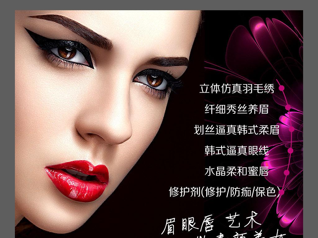 半永久x展架纹绣易拉宝美容整形海报