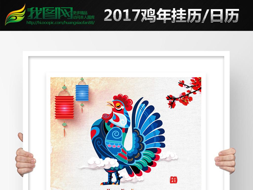 2017新年挂历鸡年日历挂历