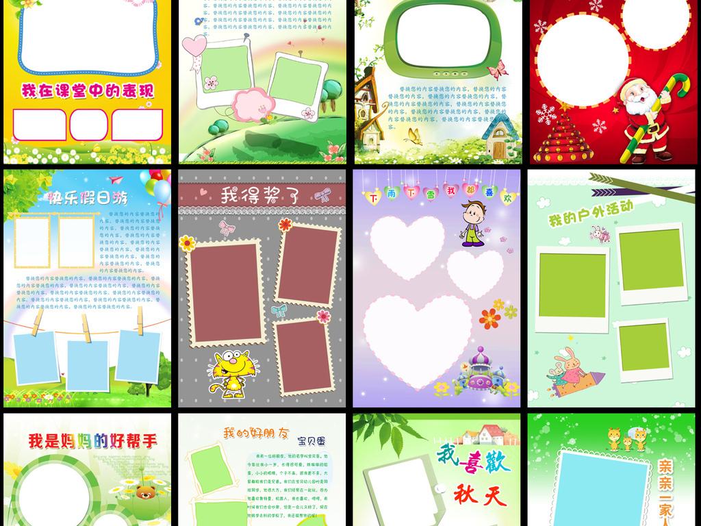 可爱卡通儿童成长档案儿童成长手册(16)