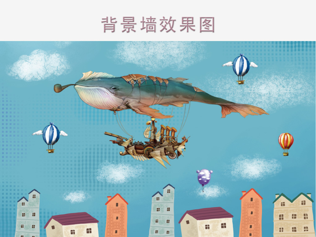 手绘飞翔的蓝鲸卡通儿童房背景