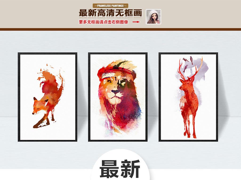 画水彩手绘麋鹿手绘水彩手绘狮子狮子手绘水彩手绘北欧风北景指北针