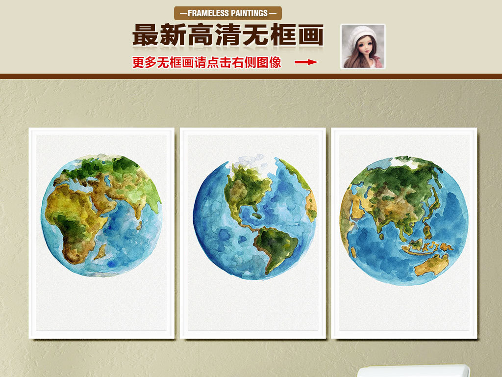 创意手绘水彩地球图案无框画