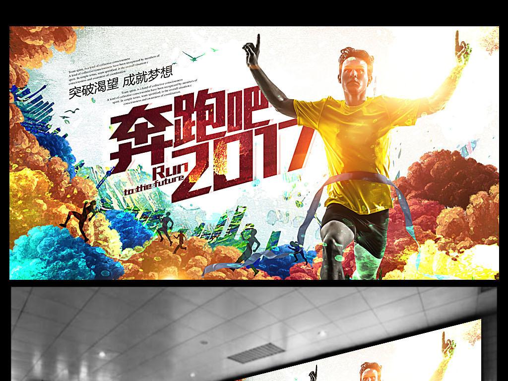 奔跑吧2017炫彩激情冲刺体育海报图片