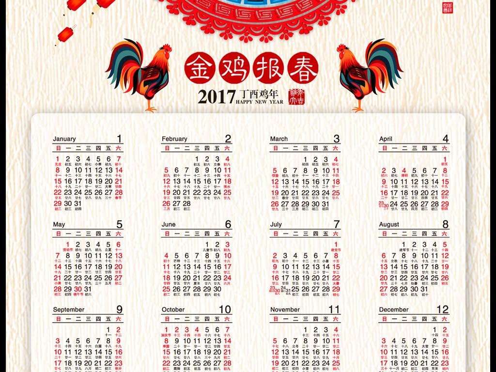 2017鸡年中国风挂历模板(图片编号:15899504)_2018狗图片