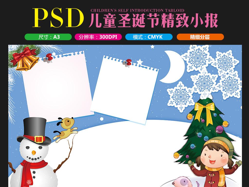 手抄报|小报 节日手抄报 圣诞节手抄报 > 2017冬季暖暖圣诞节雪人学习