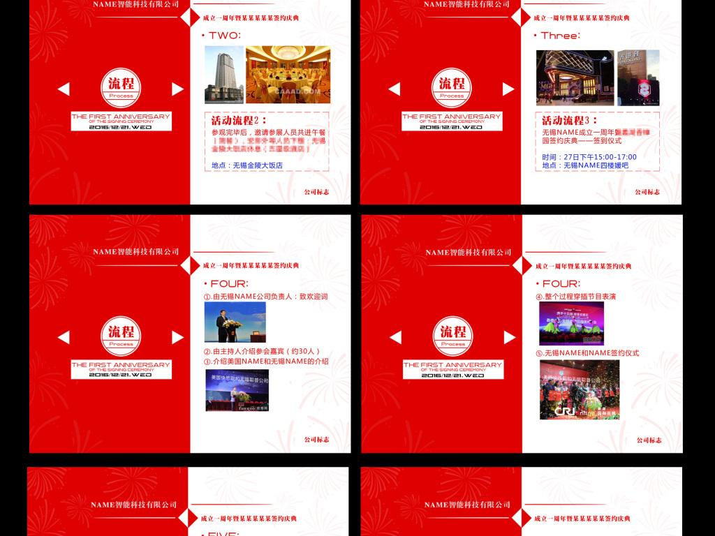 活动宣传方案模板图片