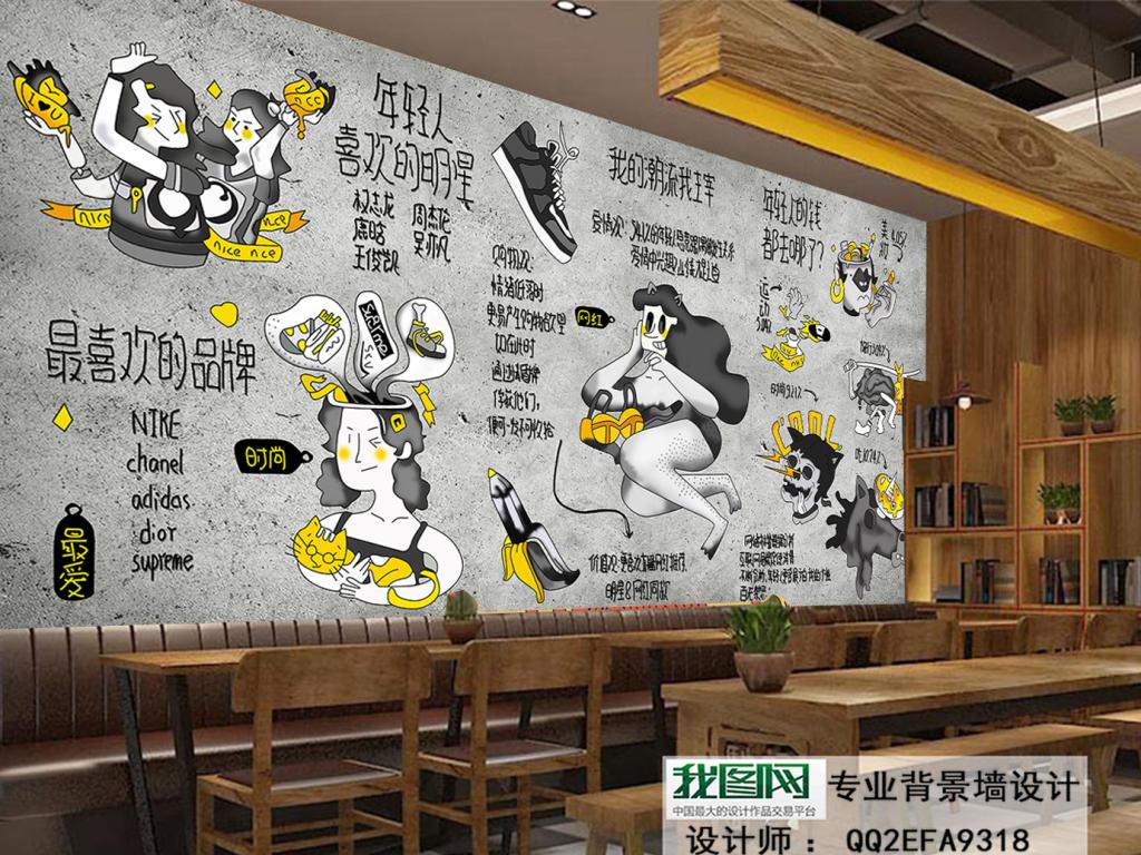 水泥墙手绘潮语吃货小吃店休闲吧餐厅背景墙