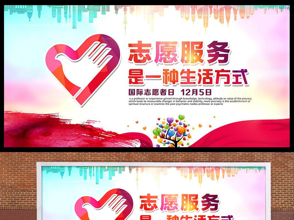 中国青年志愿者服务日宣传海报图片
