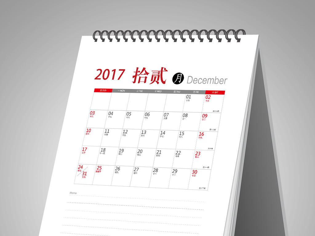 日历2017年挂历2017年台历2017年台历模板2017年鸡年