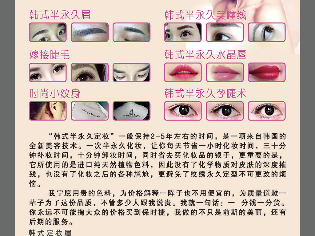 韩式半永久眉眼唇海报模板广告写真纹绣