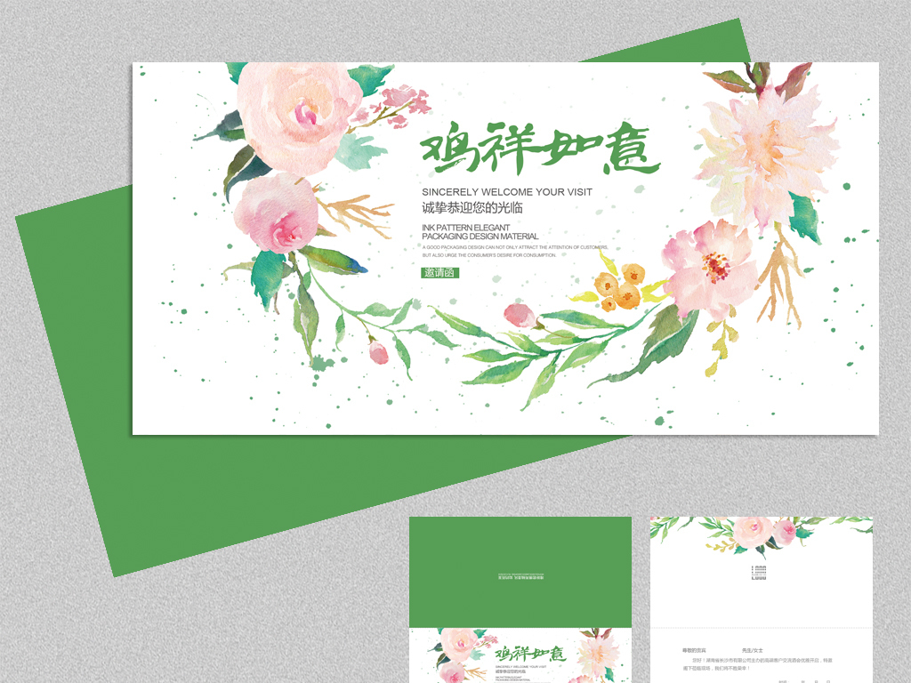 生日商业电子贺卡电子邀请函设计如意请柬设计贺卡