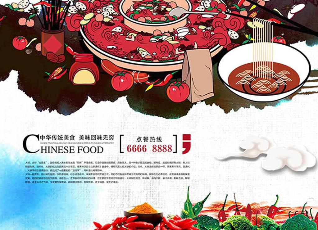 主题海报美食海报设计特色美食海报设计美食节