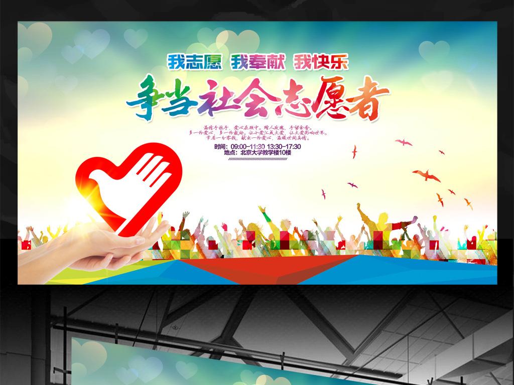 世界志愿者日公益活动宣传广告背景模板图片