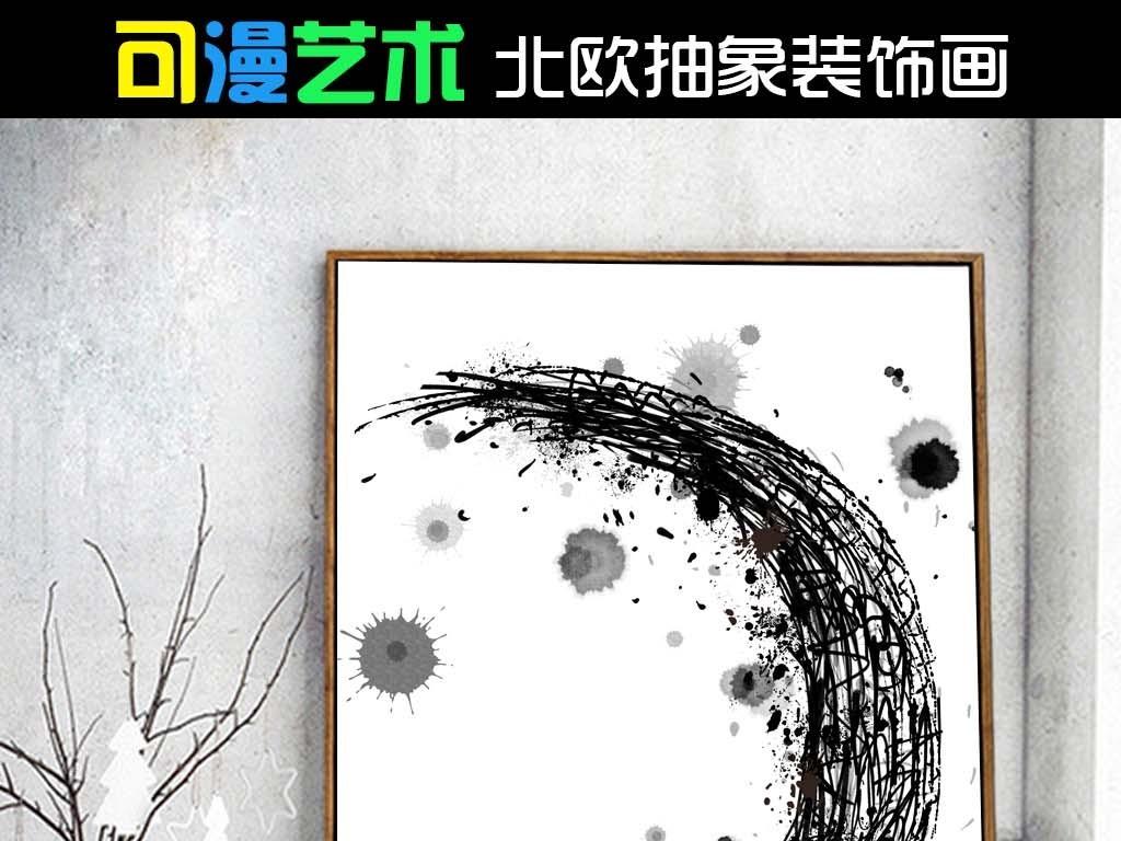 现代简约黑白抽象水墨月亮装饰画