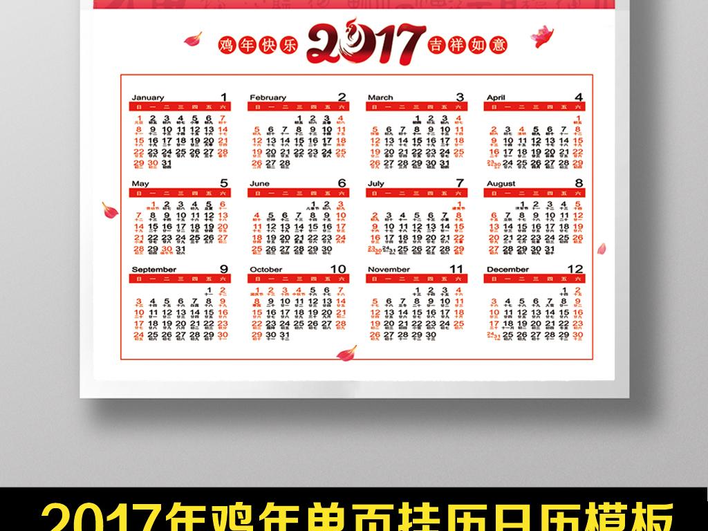 鸡年素材鸡年剪纸剪纸炫彩日历模板鸡挂历模板挂历模板2017年年历表图片