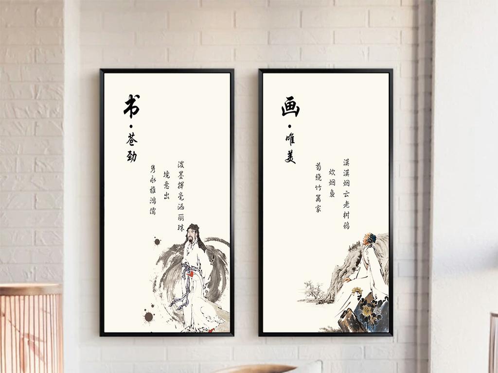 中式简约字画琴棋书画无框画图片