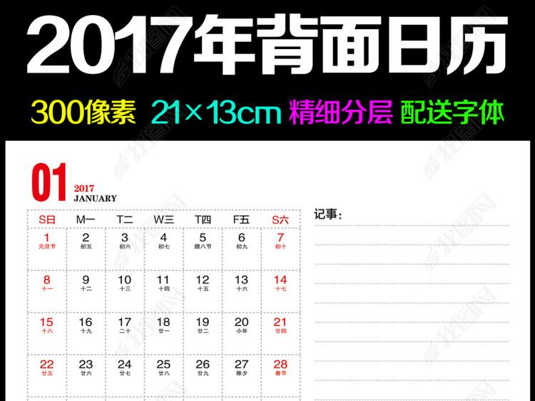 2017年鸡年台历背面日历PSD模板49