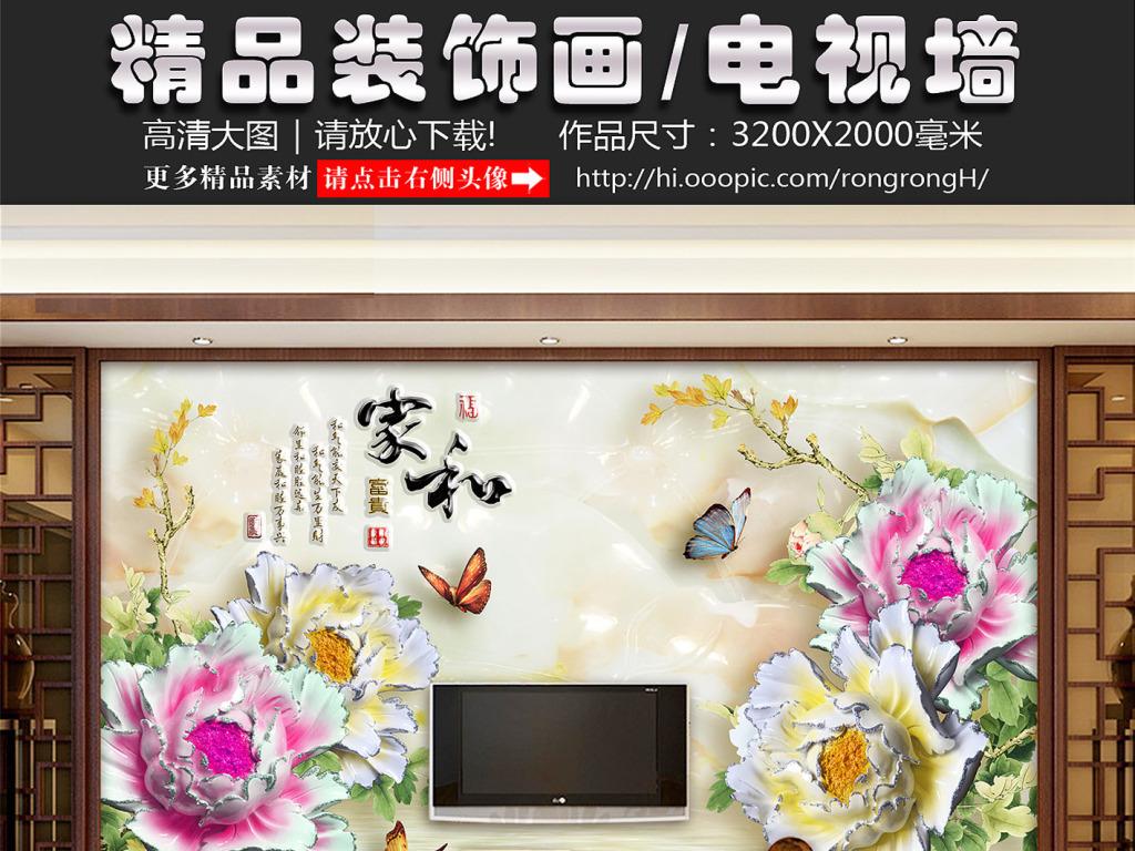 家和富贵3D玉雕牡丹国画山水背景墙壁画